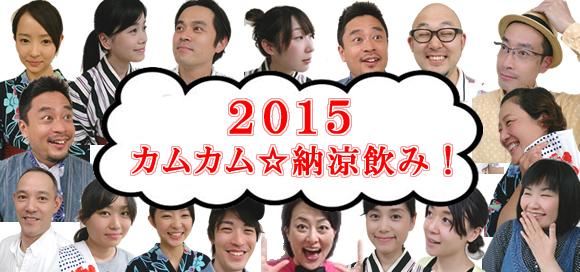 topics_20150711