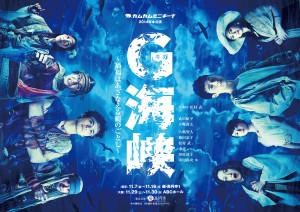 G(ギガ)海峡_表